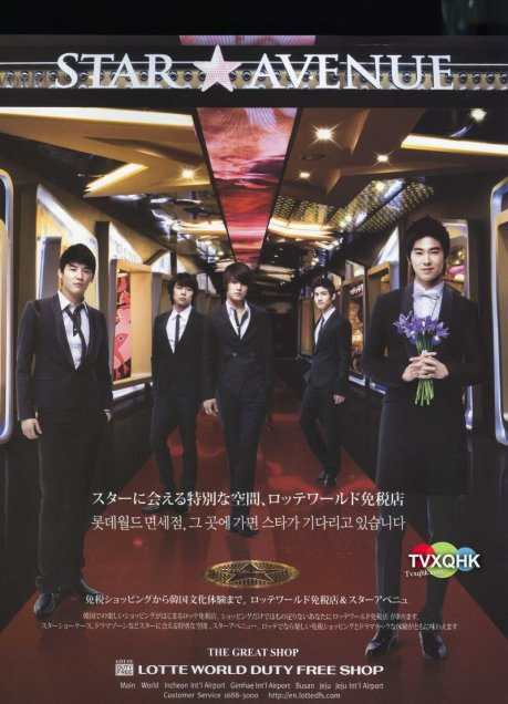TVXQ Lotte World poster Lotte-tvxq