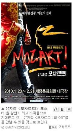 El OST de Mozart! Saldrá a la venta 2hey2c8