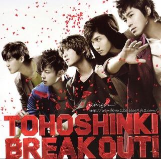 Tohoshinki Rompe otro record– Primer artista extranjero en los últimos 12 extranjero en vender mas de 200,000 copias en la primera semana Breakout-scans-17