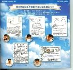Bigeast magazine Vol.15 (1)10
